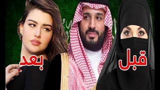 الفرق بين السعودية قبل وبعد حكم الأمير محمد بن سلمان (المملكة الجديدة)