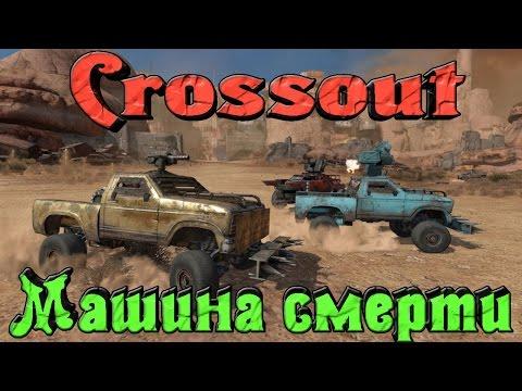 Crossout - Боевая машина смерти