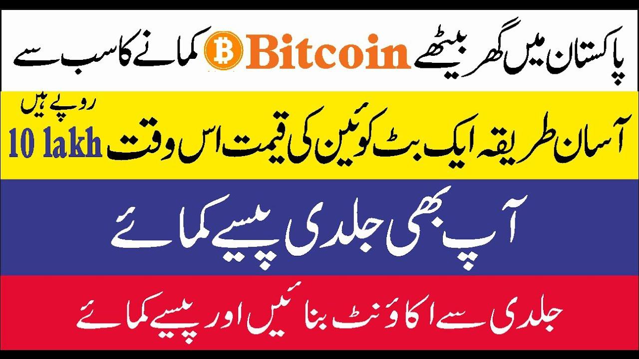How to earn bitcoins in pakistan triluma race horse betting 1010