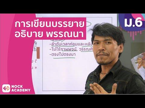 วิชาภาษาไทย ชั้น ม.6 เรื่อง การเขียนบรรยาย อธิบาย พรรณนา