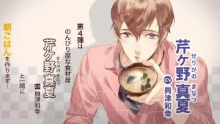 vol.4『真夏さんとお弁当もぐもぐCD』試聴ムービー