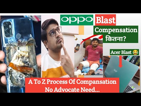 Oppo Mobile Blast युवक को कैसे मिलेगा Compensation! Oppo Blast Compensation Process For Everyone!