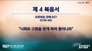 [한인 제일 침례 교회 Peachtree City] 제 4복음서 #27 (요 5:30-40) 너희로 구원을 받게 하려 함이니라