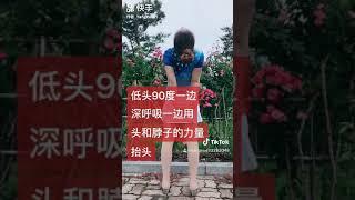 일자목 거북목 스트레칭 교정 운동
