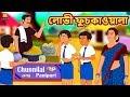 Download lagu লোভী ফুচকাওয়ালা - Rupkothar Golpo | Bangla Cartoon | Bengali Fairy Tales | Koo Koo TV Bengali