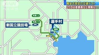 五輪開会式の交通テスト バス75台が走行・・・規制も(19/08/16)