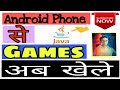 How to download java games in android mobile by technical D matric