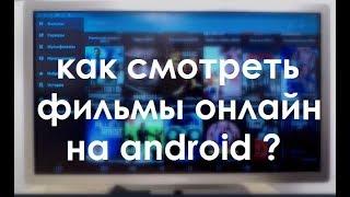 Как смотреть фильмы онлайн на Android БЕСПЛАТНО!