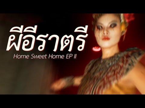 อีราตรีกำหมัด (Home Sweet Home EP II)