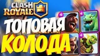 ШОК!! ТОП 3 НЕпобедимые КОЛОДЫ ДЛЯ Clash Royale!! ...