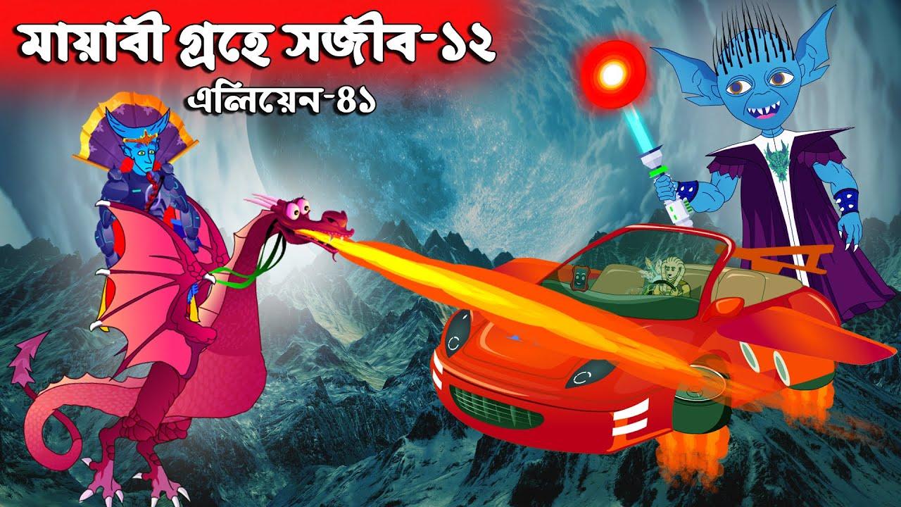 মায়াবী গ্রহে সজীব - ১২   Sajib Er Nagin Ma   সজীবের নাগিন মা ৪১   Bangla Cartoon   Chander Buri