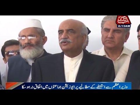 Opposition Split Over Demand For PM's Resignation