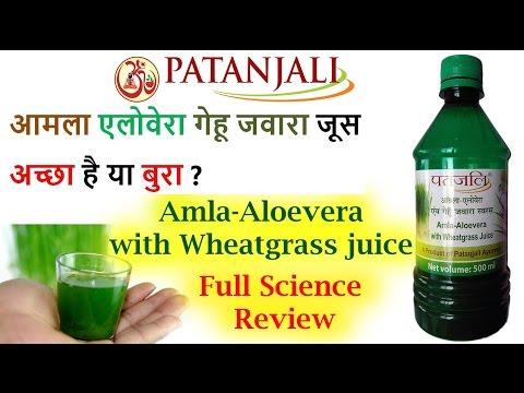 Patanjali Amla aloevera wheatgrass juice good or bad ?  आमला एलोवेरा गेहू जवारा जूस अच्छा या बुरा ?