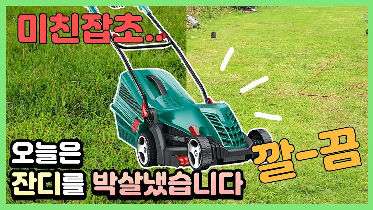200평 가물치정원의 잔디를 깎았습니다... feat.보쉬