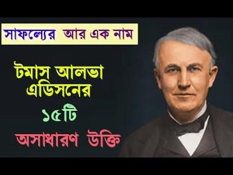 inspirational quotes by thomas alva edison bangla motivational