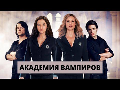 Смотреть онлайн бесплатно мультфильм школа вампиров все серии