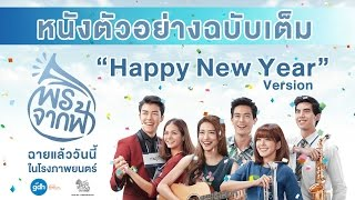 พรจากฟ้า | หนังตัวอย่างฉบับเต็ม Happy New Year Version | GDH