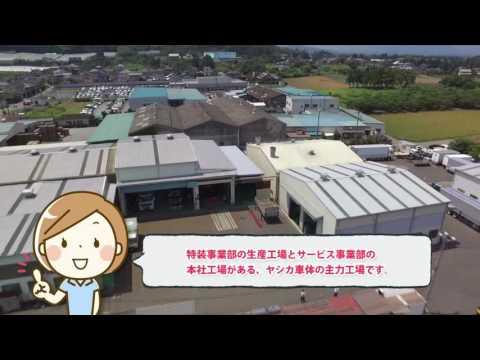 ヤシカ車体企業紹介動画2016