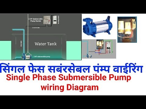 Water Pump Motor Wiring Diagram Car Audio Subwoofer How To Install Single Phase Submersible Starter स बरस बल प म