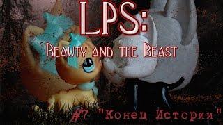 LPS: Красавица и Чудовище #7