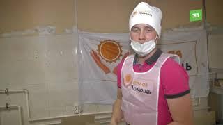 Видео: Помощь бездомным