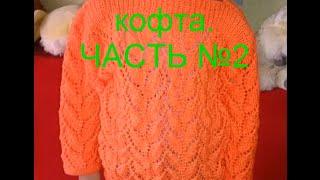 Красивая детская кофточка! ЧАСТЬ №2.ВЯЗАНИЕ ДЛЯ НАЧИНАЮЩИХ.knitting