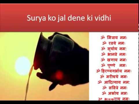 Surya ko jal dene ki vidhi, surya ko majboot karne ke upay ...
