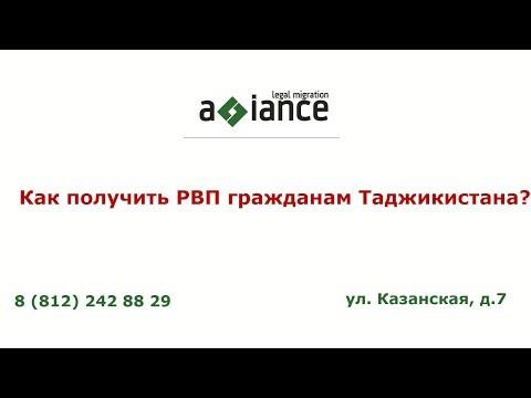 Как получить РВП гражданам Таджикистана?