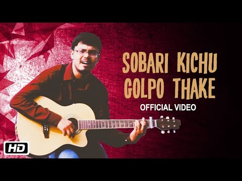 Sobari Kichu Golpo Thake | Jayanta Roy | Song of Life | New Bengali Song 2017