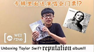 Taylor Swift Reputation Album  - Malaysia  Special Unboxing