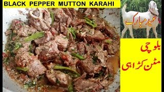 Balochi Mutton Karahi - Black Pepper Mutton Karahi
