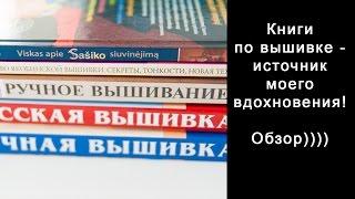 Книги по вышивке - источник моего вдохновения! Обзор))))