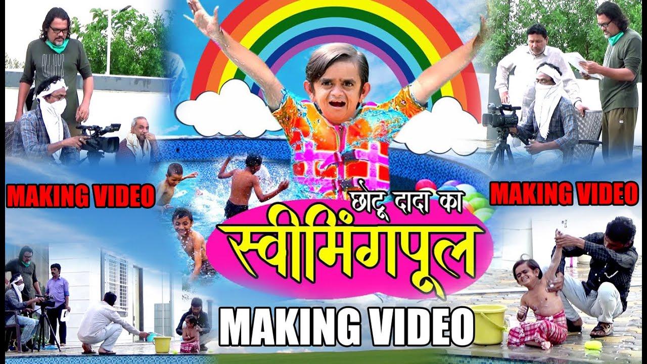 CHOTU KA SWIMMINGPOOL | Making Video | छोटू का स्विमिंग पूल | मेकिंग वीडियो | Khandesh on set