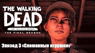 The Walking Dead : The Final Season - Зламані іграшки | епізод 3 * Російська озвучка