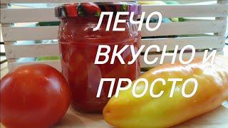 Лечо - Самый вкусный и простой рецепт. Лечо на зиму.  Проверенный годами. Бабушкины рецепты. Закуска