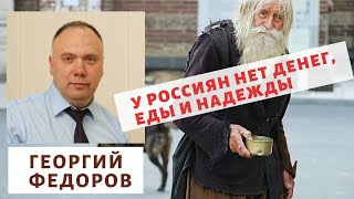 Георгий Фёдоров- У россиян нет денег, еды и надежды