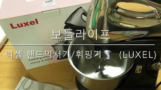 [보들라이프] 럭셀 핸드믹서기/휘핑기 (LW-2003)