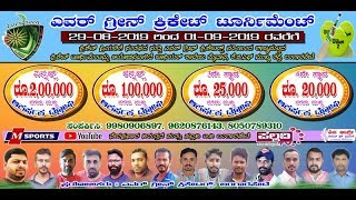 Evergreen Cricket Tournament 2019  Final Day  Season 1  Bangarpet