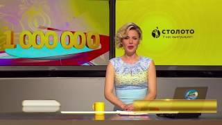 Золотая подкова тираж №93 от 11.06.17