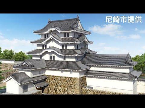 よみがえる尼崎城 空から見た建...