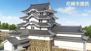 明治時代の廃城令で取り壊された尼崎城。築城400年となる2018年の完成予定で天守の再建工事が進んでいる。