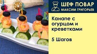 Канапе с огурцом и креветками . Рецепт от шеф повара Максима Григорьева