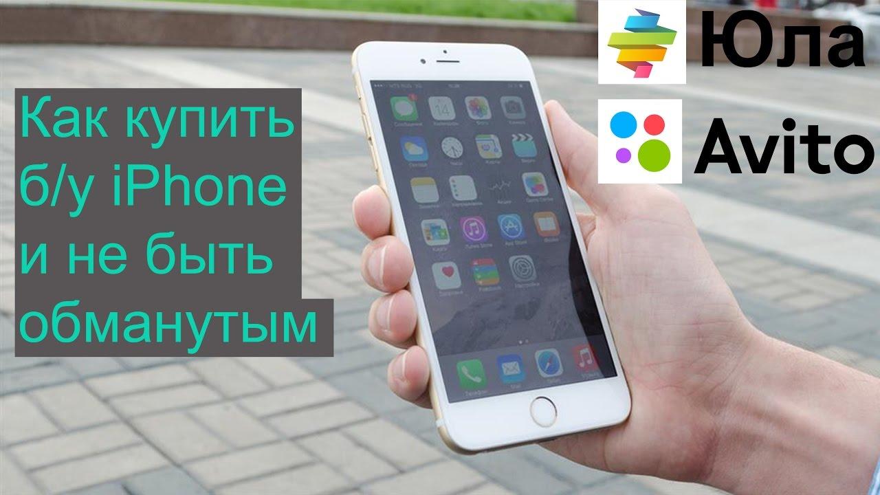 Покупка б/у iPhone 5 на AVITO за 3500 рублей - Рабочий !!! - YouTube