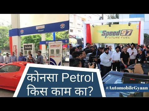 Different Types of Petrol | 97 Octane | 99 RON