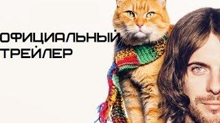 Уличный кот по кличке Боб (2016) Официальный трейлер - Премьера 2 марта 2017