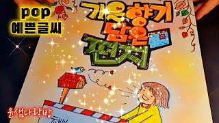 #pop예쁜글씨,#가을향기 담은 편지,#예쁜손글씨,#취…