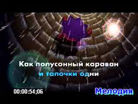 Дуэнья - Песни из советских кинофильмов и мультфильмов