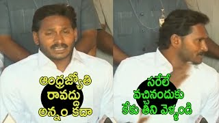 కేకు తిని వెళ్ళండి YS Jagan Strong Warning TO ABN Andhra Jyothi Press Radha Krishna |Cinema Politics