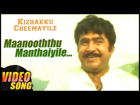 Maanooththu Video Song | Kizhakku Cheemayile Tamil Movie | Vijayakumar | Radhika | AR Rahman