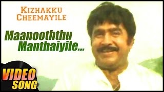 maanooththu video song kizhakku cheemayile tamil movie vijayakumar radhika ar rahman